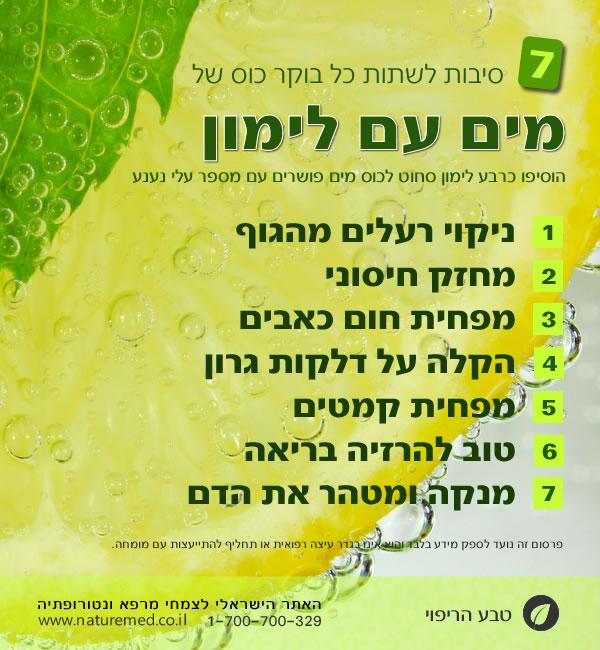 בריאות מים עם לימון