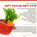קדירת ירקות עם גרעיני דלעת