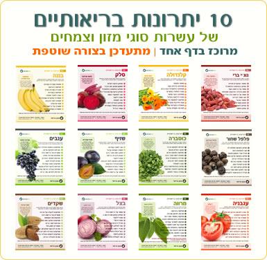 יתרונות בריאותיים של מזונות