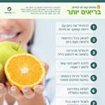 טיפים קצרים לחיים בריאים יותר