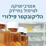 אנטיביוטיקה להליקובקטר