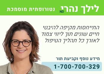 נטורופתית מומלצת בחיפה - לילך נהרי