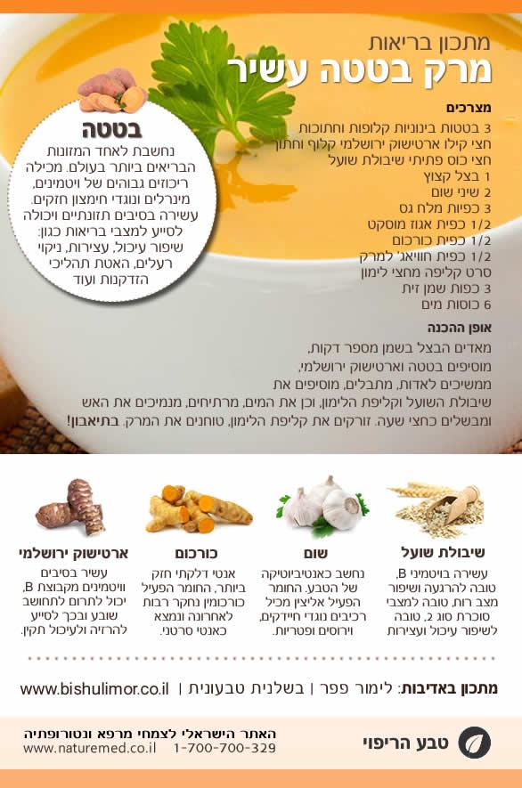 מרק בטטה עשיר - מתכון בריאות