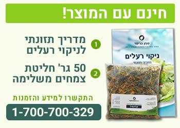 צמחי מרפא לטיפול בריח רע מהפה