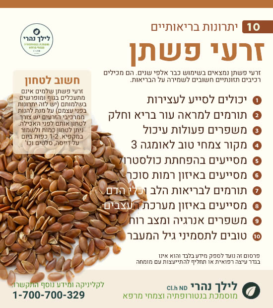 זרעי פשתן - יתרונות בריאותיים