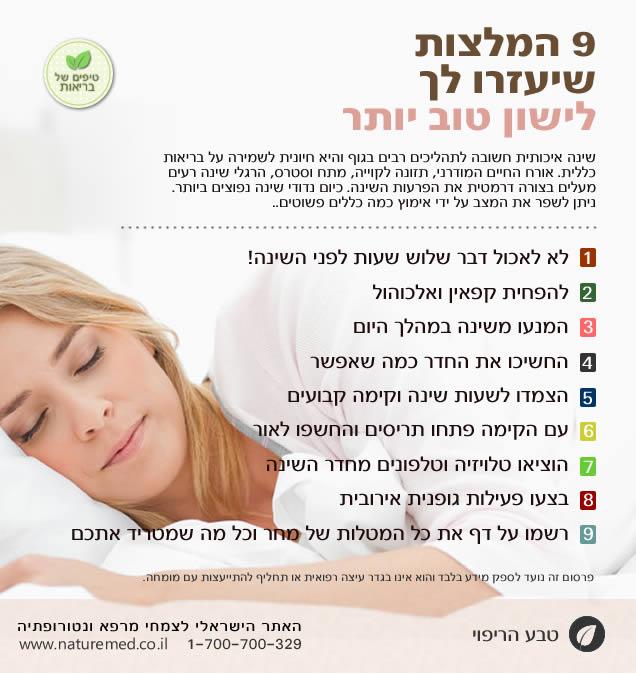 המלצות לשינה איכותית