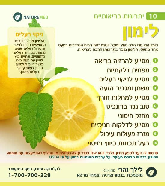 לימון - יתרונות בריאותיים