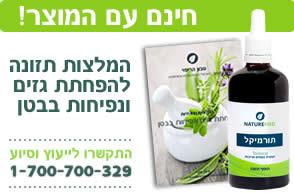 צמחי מרפא לגזים ונפיחות בבטן