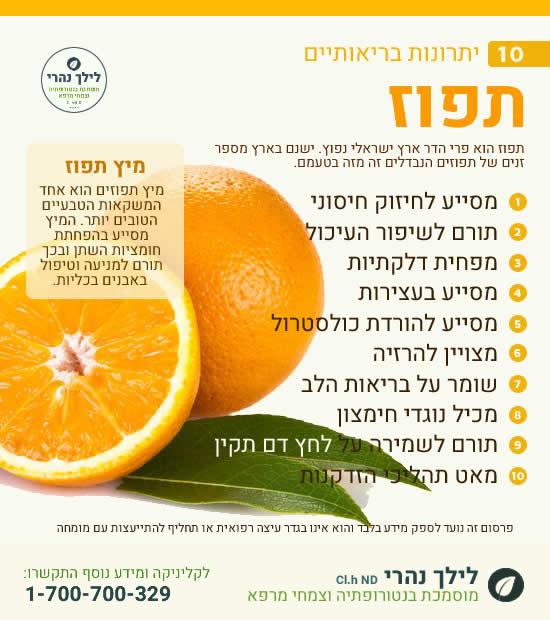 תפוז - יתרונות בריאותיים