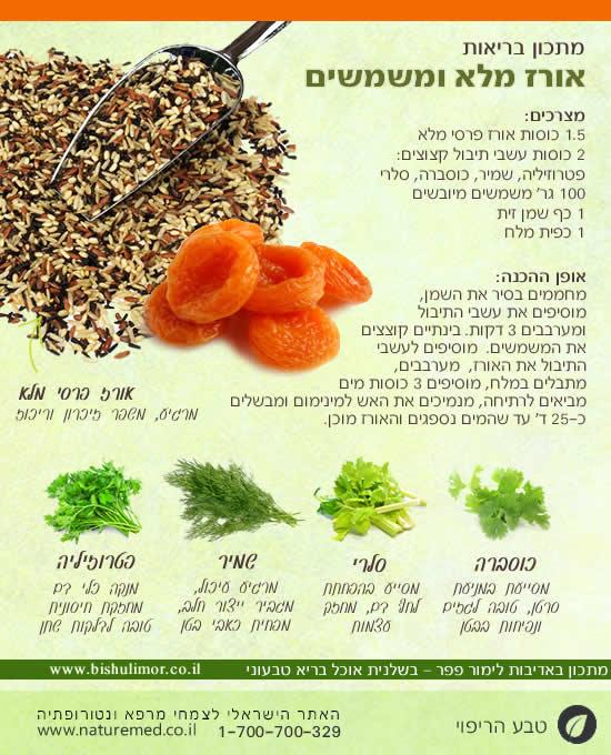 אורז מלא עם משמשים - מתכון בריאות