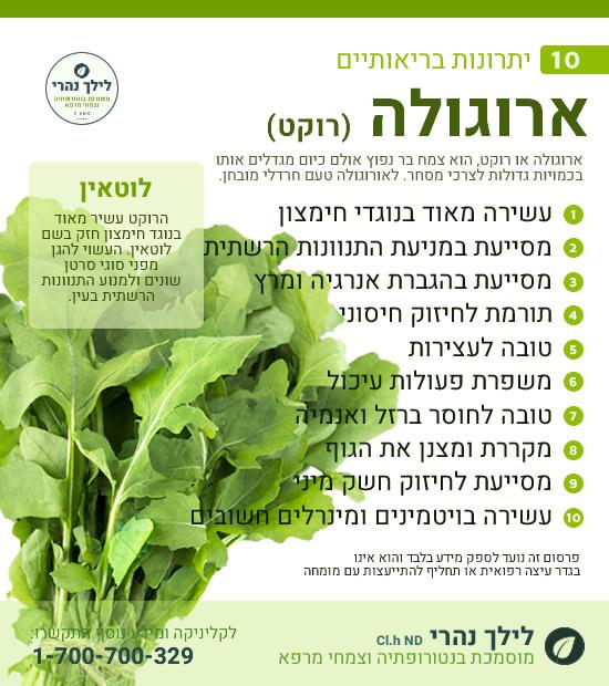 ארוגולה/רוקט - 10 יתרונות בריאותיים - יתרונות בריאותיים