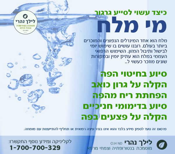 גרגור מים עם מלח -יתרונות בריאותיים