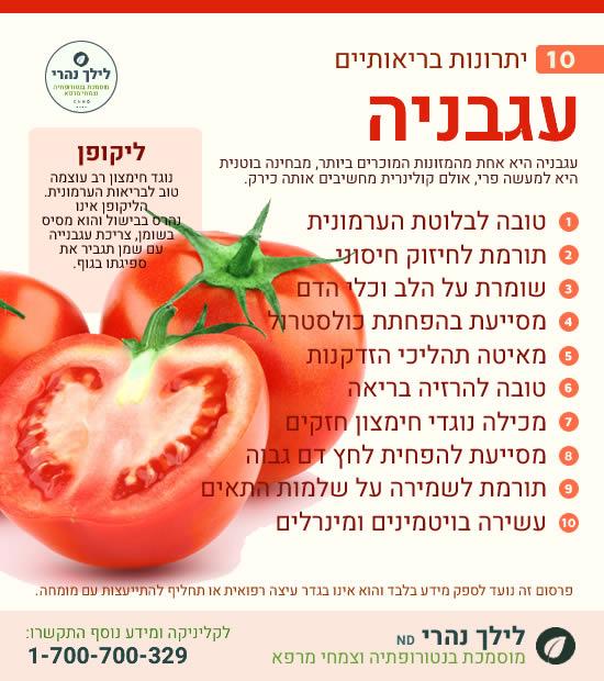 עגבנייה - יתרונות בריאותיים