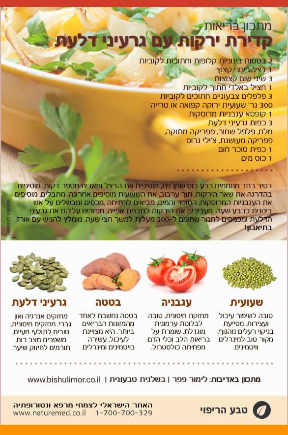 קדירת ירקות - מתכון בריאות